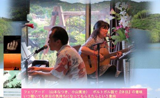 2019.09.01(日) サマーボサノバコンサート開催₋予約受付け中₋