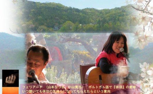 2020.04.12(日) お花見コンサート開催₋予約受付け中₋