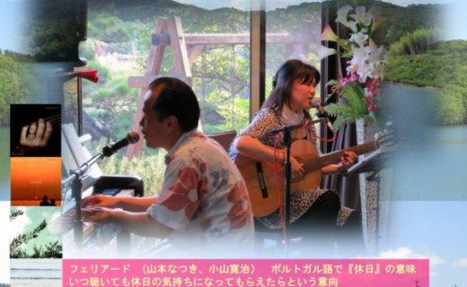 8月30日(日)サマーコンサート開催(満席になりました)